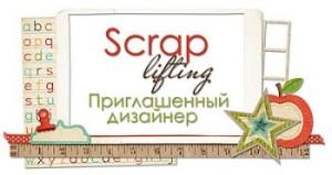 gd-scraplifting